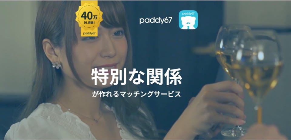 現役パパ活女子が指南!paddy67(パディーロクナナ)のメリット・デメリット