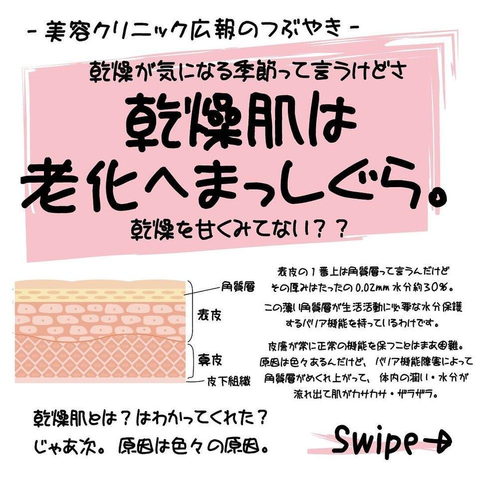 【スキンクリニック広報監修】肌が乾燥する原因と対策9選!おすすめ食べ物や習慣&スキンケア